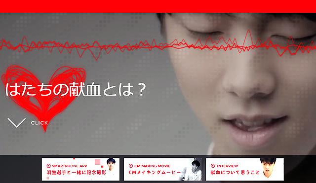 羽生結弦はたちの献血日本赤十字社