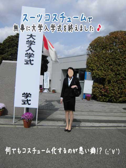 大学入学式