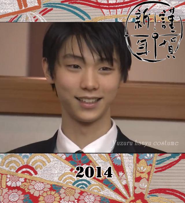 yuzuru-2014newyear-1