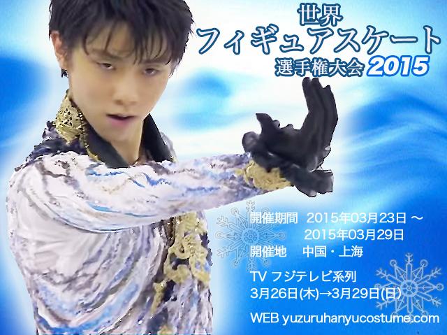 yuzuru-world2015-cm