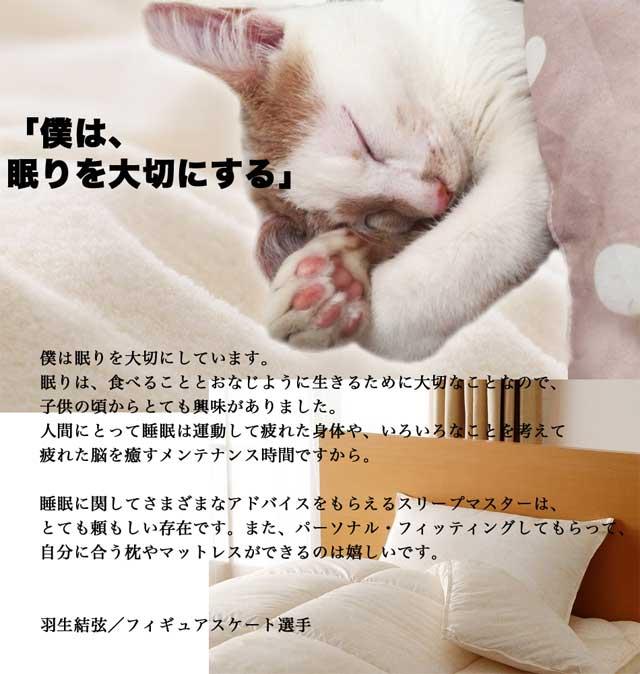 【ステくん】僕は眠りを大切にする
